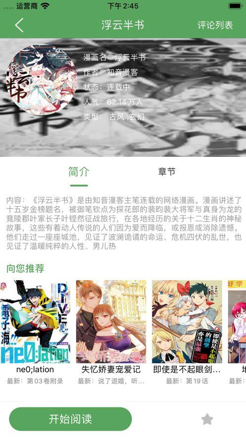 果果看漫画app官方手机版图片1