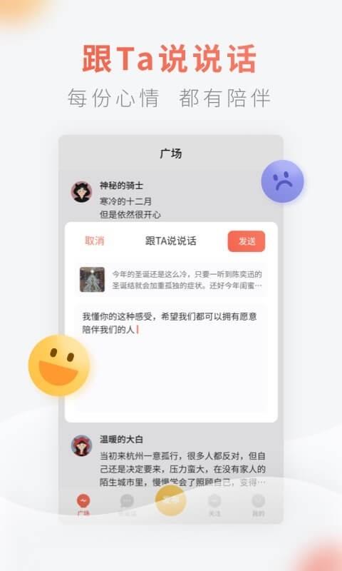 灯遇交友app图2