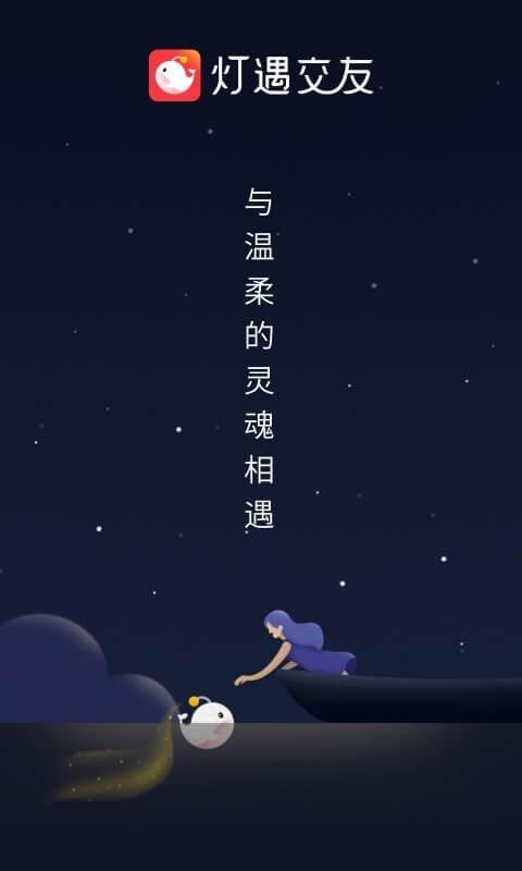 燈遇交友app圖3