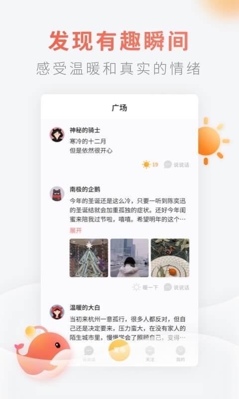 灯遇交友app官方手机版图片1
