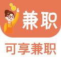 可享兼職app