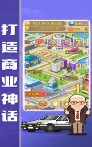 萌萌总裁官网版图3