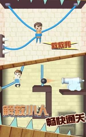欢乐解救小人游戏图1