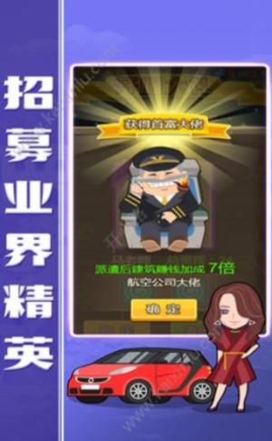 萌萌总裁官网版图2