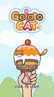 喵淇淋游戏图1