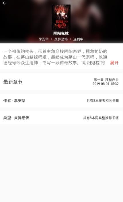 赏书安卓免费版app图2
