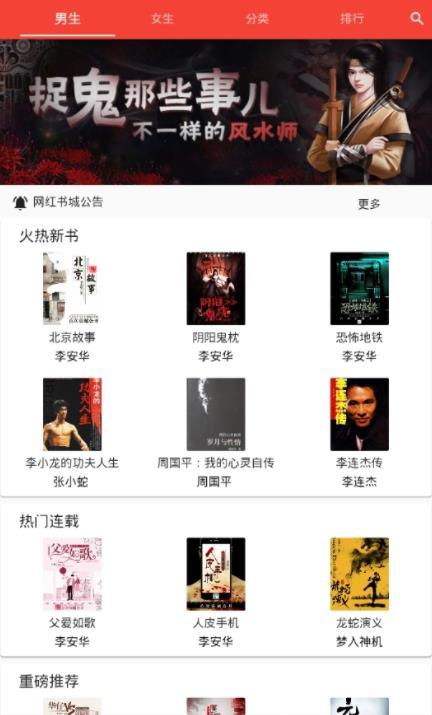 赏书安卓免费版app图1