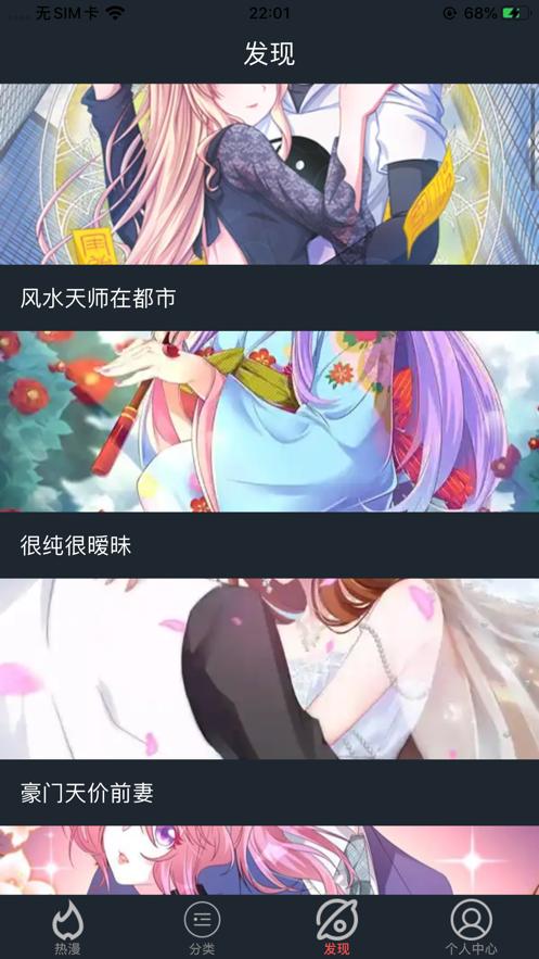 欣欣爱酷漫app图1