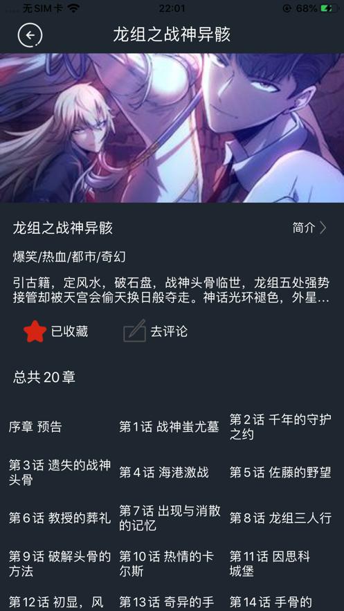 欣欣爱酷漫app图3