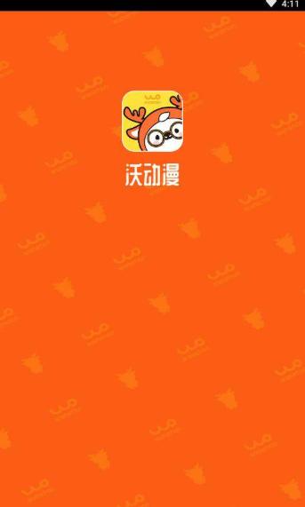 沃動漫文化app圖3