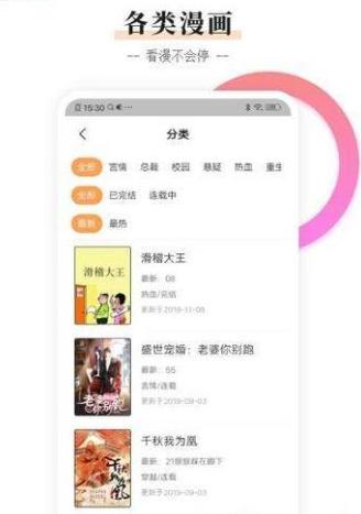 沃動漫文化app圖1