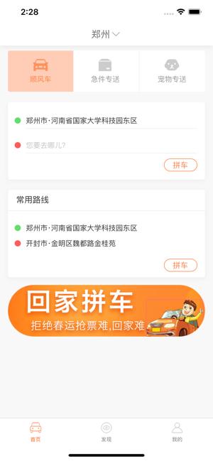 友搭顺风车司机端app图1