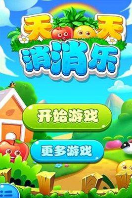 天天水果消消乐游戏安卓版图片1