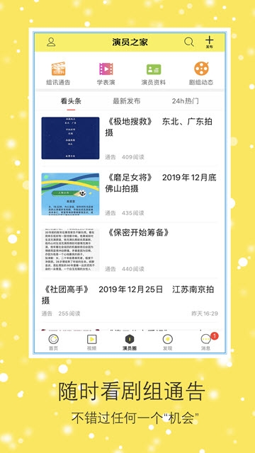 演員之家app圖3