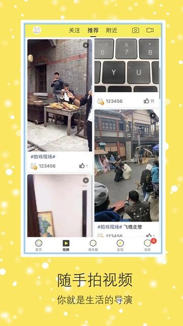 演员之家app官方手机版图片1
