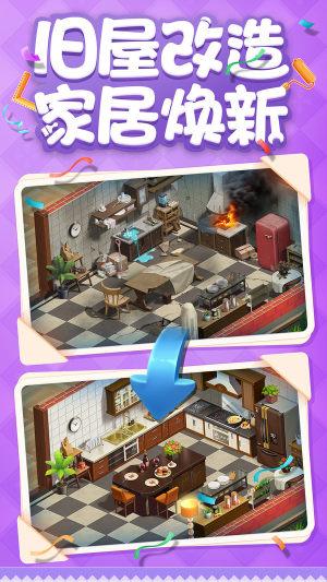 家居改造王游戏最新安卓版图片2