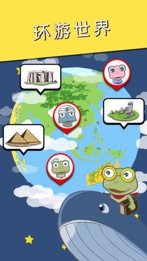 吃货青蛙环游世界游戏安卓版图片2