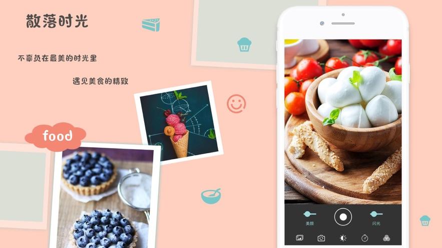 散落時光美食相機app圖1