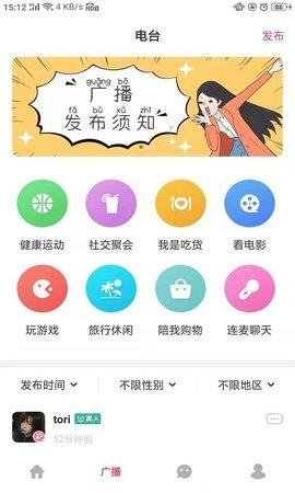 顏值部落app圖2