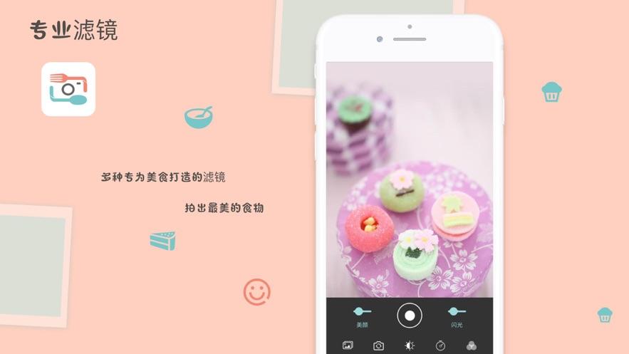 散落時光美食相機app圖2