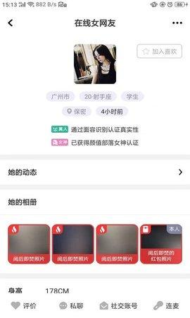 顏值部落app圖3
