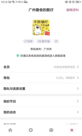 颜值部落app图1