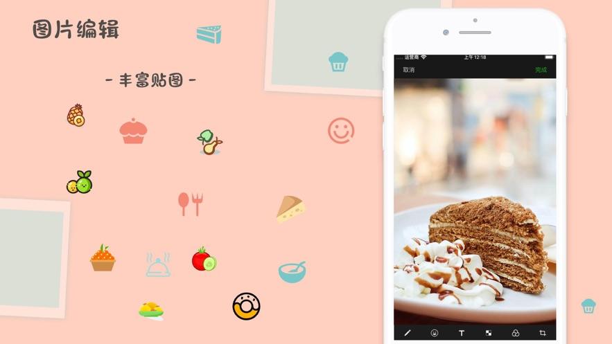 散落時光美食相機app圖3