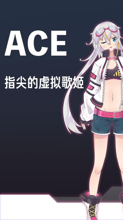 ACE指尖的虛擬歌姬app圖1