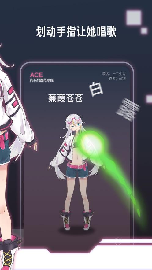 ACE指尖的虛擬歌姬app圖2