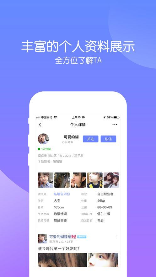 心水app圖2