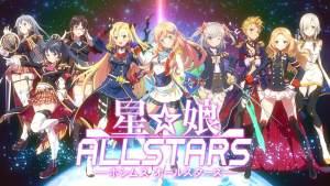 星娘allstars游戏图2
