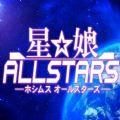 星娘allstars游戏