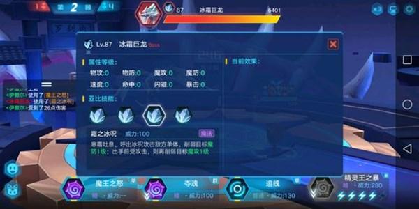 奥拉星手游冰霜巨龙怎么样?冰霜巨龙技能介绍[图]图片1