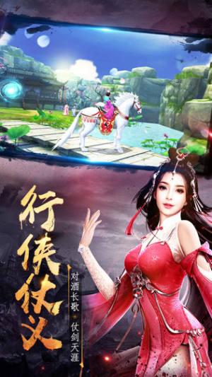 浪子剑仙传手游官方版图3