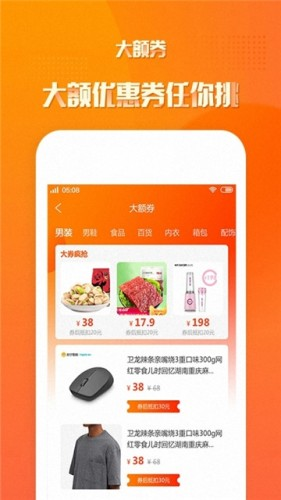荔枝返利app图2
