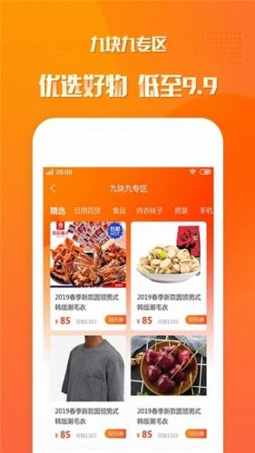 荔枝返利app图3