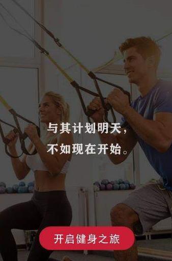 健身秘籍app官方手机版图片1
