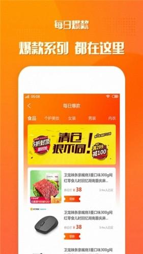 荔枝返利app图1