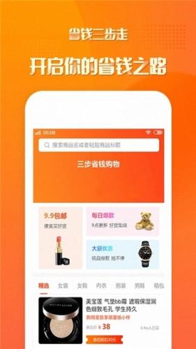 荔枝返利app官方手机版图片1