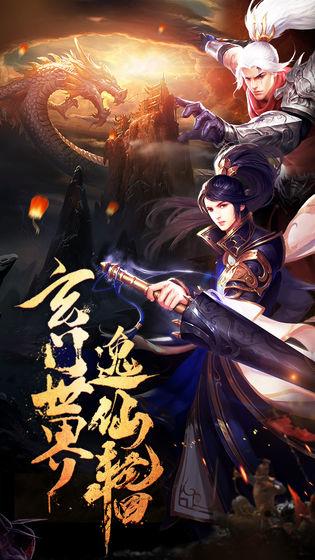 浪子剑仙传手游官方版图1