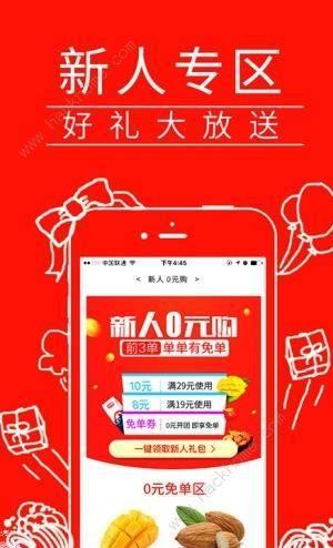 爱拼团app图1