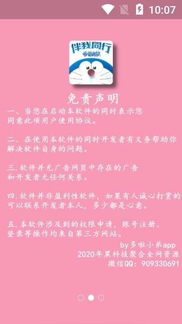 哆啦小弟app图3