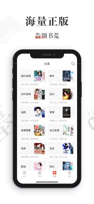 酱紫小说app图1