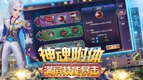 魔灵武劫手游官网版图片1