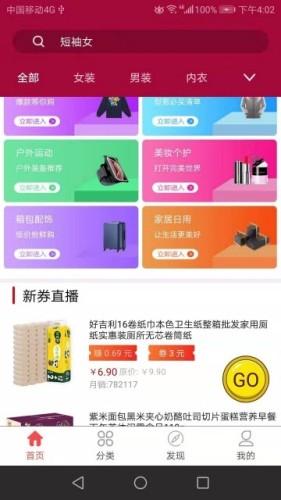 点点超市app图3