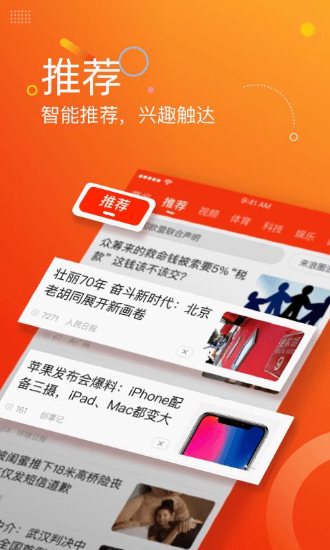 新浪新闻中心app图1