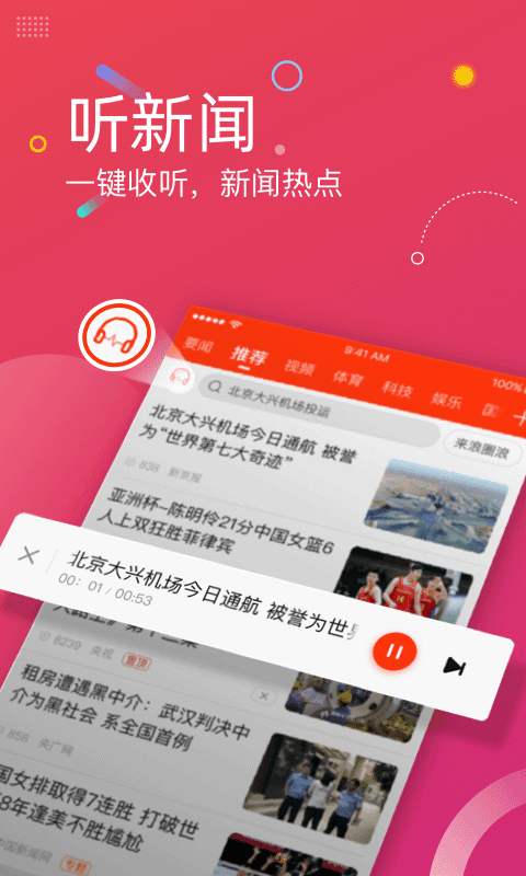 新浪新闻中心app图2
