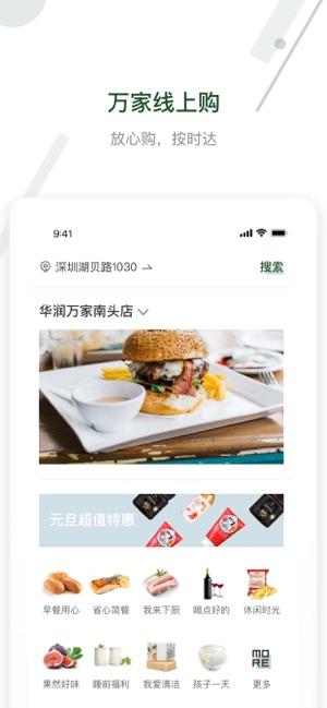 华润万家网app图1