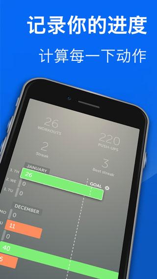 22天22次俯卧撑挑战app图2