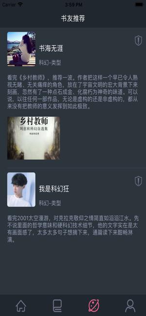 书山海墨app图1